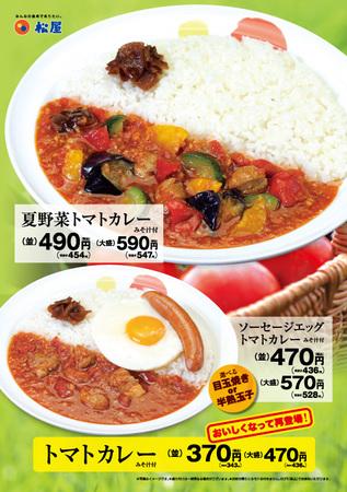 matsuya-140602_tomato_curry.jpg