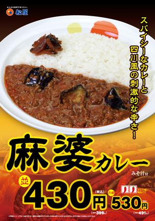 matsuya-mabo-curry2015-150206.jpg