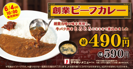 matsuya-sogyo-beef-curry01.jpg