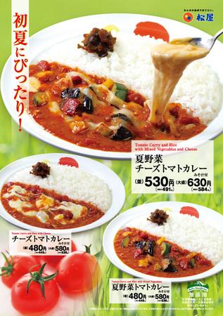 matuya-natsuyasai-cheese-tomato-curry150529.jpg