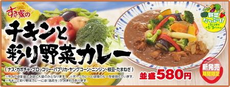 sukiya-chicken-irodori-yasai-curry.jpg